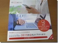 nomura_online_annai1