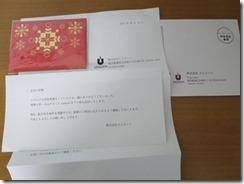 unicorn_touroku2
