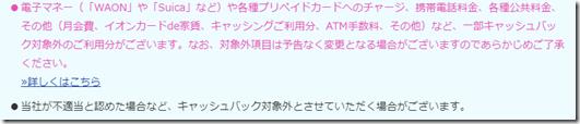 aeoncp_taishougai
