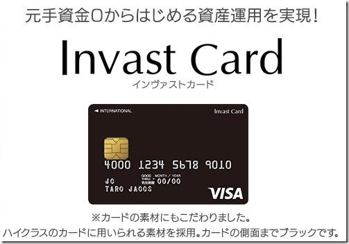 invastcard_kenmen