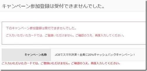 jcb20fuka