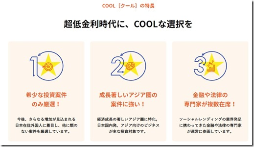 cool_tokucho