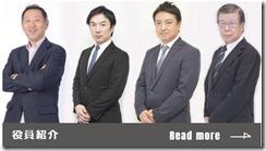 247group_yakuin2