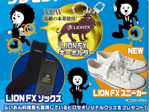 lionshoes