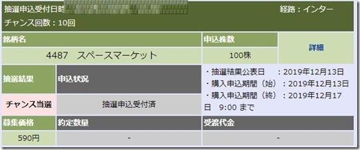 spacemarket_chance_daiwa