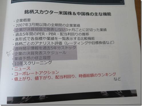 monexbeikokukabu_scauter1