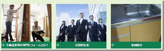 reformnisso_shikou