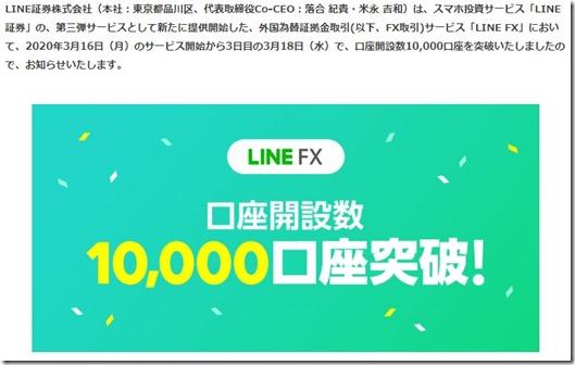 linefx10000
