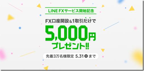 linefx5000yen