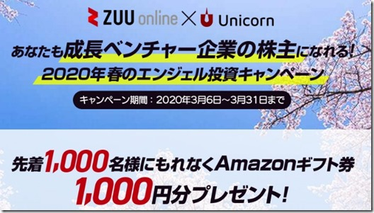 unicorn_202003_cp1