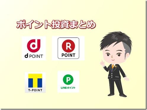 pointtoushimatome