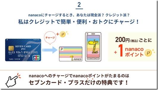 sevencard_tokuten