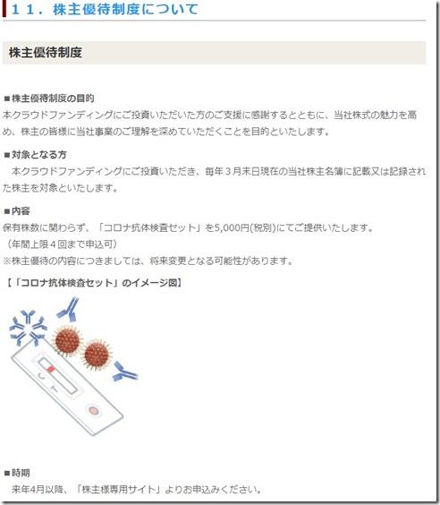 5gou_kabunushiyuutai