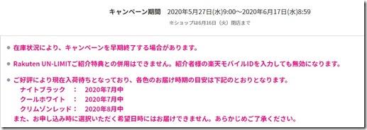 rakutenmini_zaiko20200613