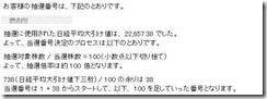 4053_rakutenipo