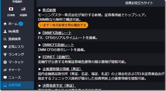 dmmshinbun1