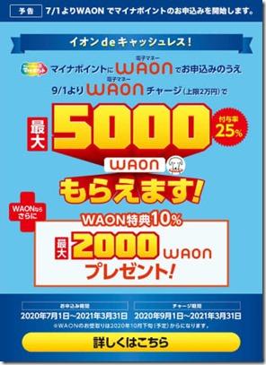 waon1_s