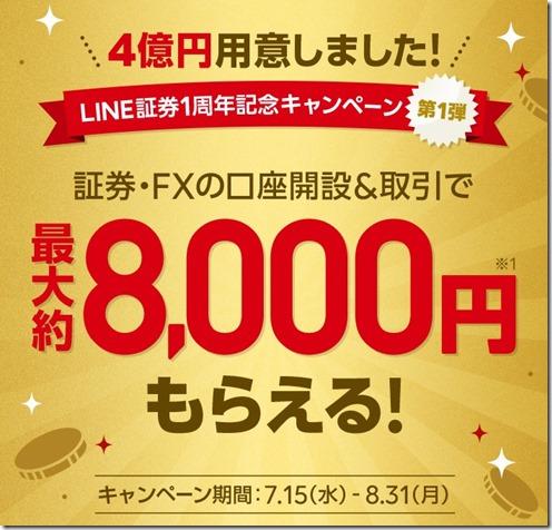 line1necp1