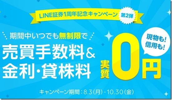 line1necp2