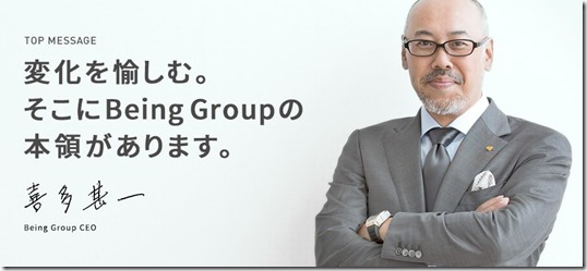 beinggroup_udekumi