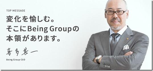 beinggroup_udekumi