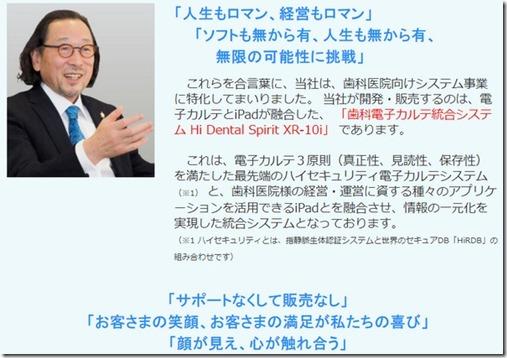 towahi_aisatu