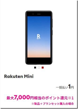 rakutenmini_rec