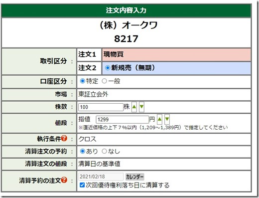 matsui_cross3