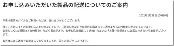 rakutenmobile_okure