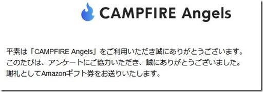 campfireangels_orei1