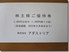 2685_202102_1