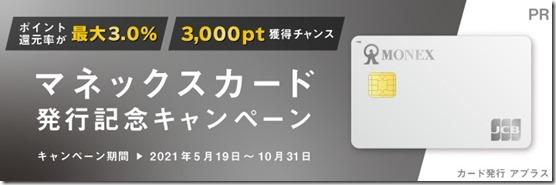monexcard_202105