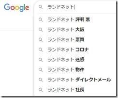 google_landnet