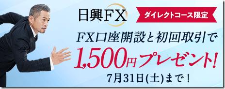 nikkofx1500