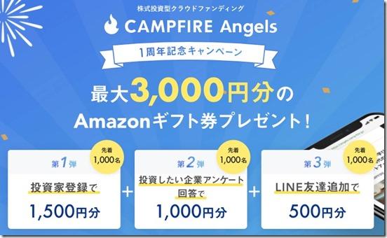 campfireangels_cp202107