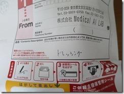 medicakailabyutai1