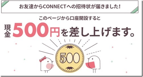 connect_shoukai