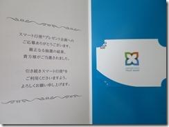 smartkoushi1maime_2
