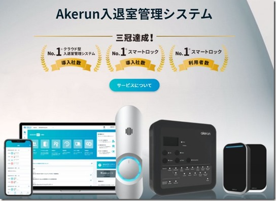 akerun_system