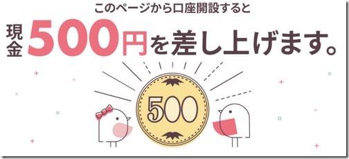 connect500yen