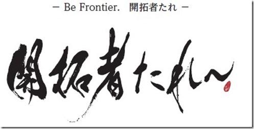 frontier_srogan