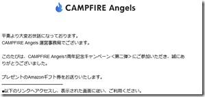 campfireangels_1mancp1