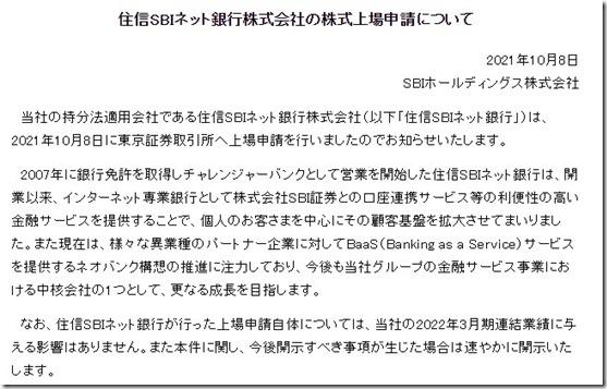 sbinetbank_shinsei